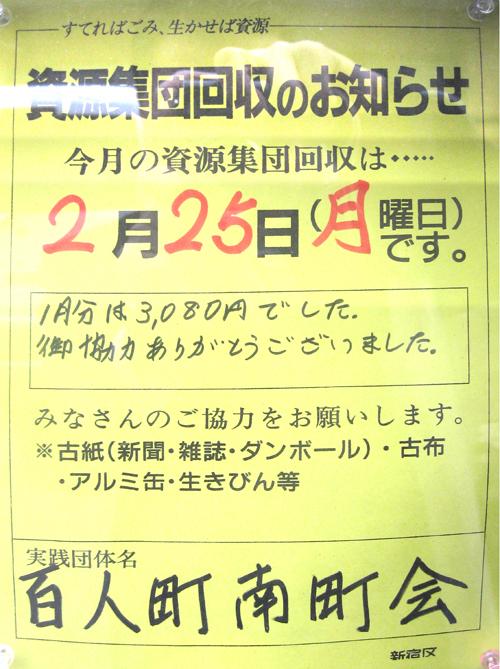 1302資源集団回収/百人町南町会 2.jpg