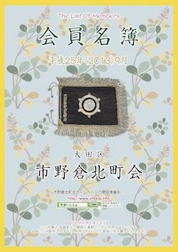 1310ichinokura表紙1-4★.jpg