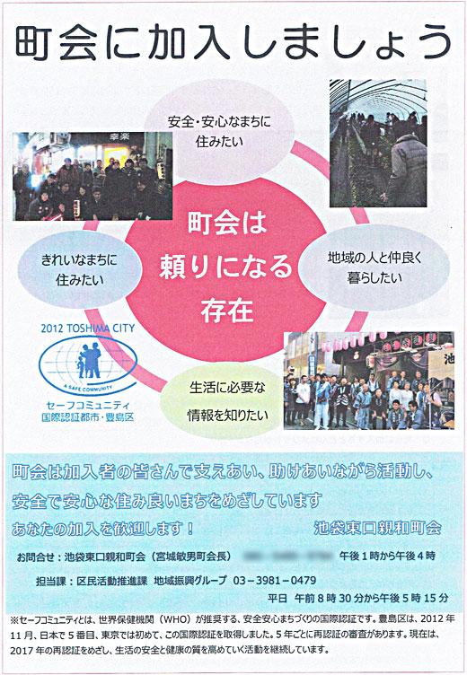 20190311_ikebukurohigashishinwa_02.jpg