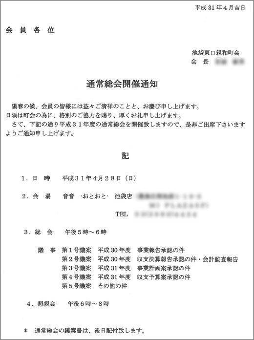 20190418_ikebukurohigashi_01.jpg