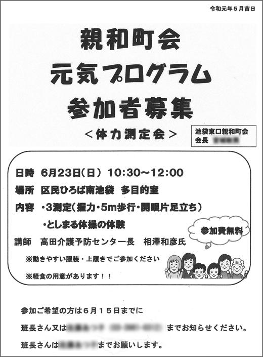 20190514_ikebukurohigashi_01.jpg