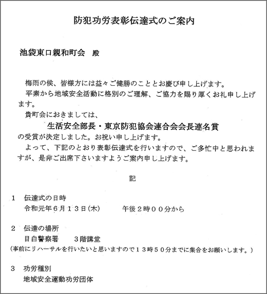 20190617_ikebukurohigashishinwa_01.jpg