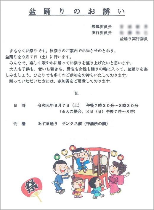 20190809_ikebukurohigashi_01.jpg