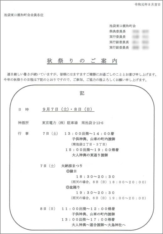 20190819_ikebukurohigashi_01.jpg