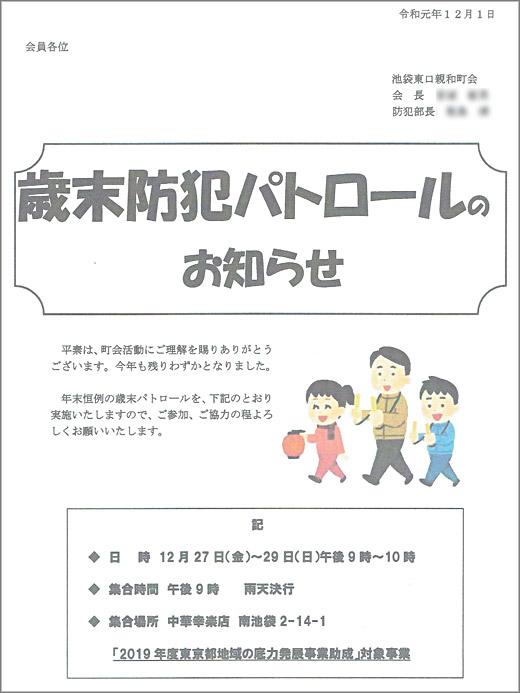 20191206_ikebukurohigashi_02.jpg