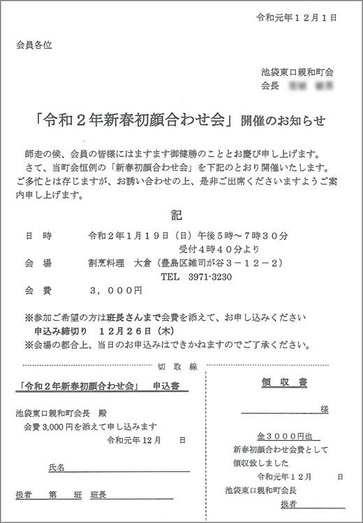 20191206_ikebukurohigashi_03.jpg
