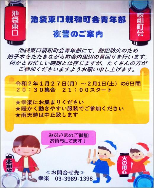 20200122_ikebukurohigashi_01.jpg