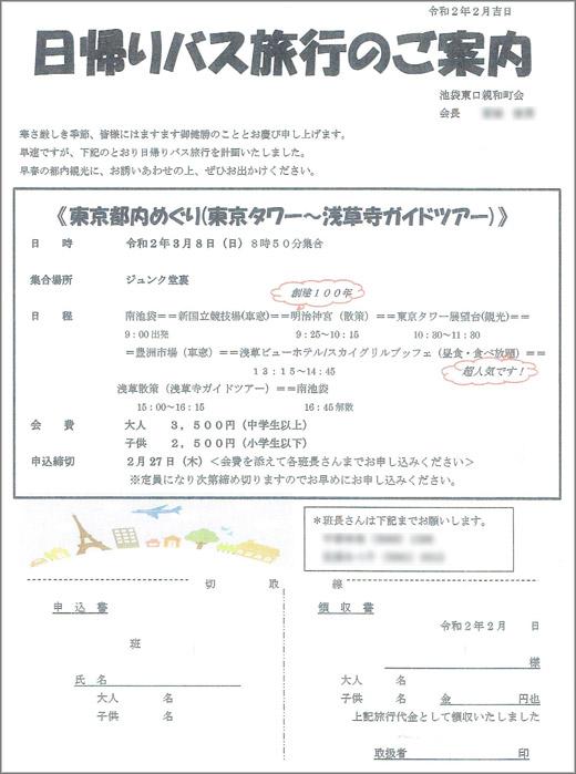 20200210_ikebukurohigashi_01.jpg