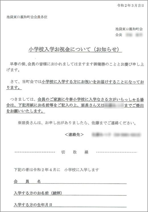 20200317_ikebukurohigashishinwa_01.jpg