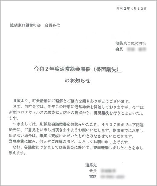 20200420_ikebukurohigashi_01.jpg