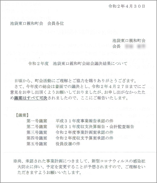 20200507_ikebukurohigoshi_01.jpg