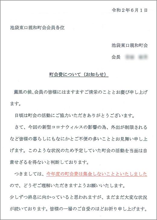 20200609_ikebukurohigashiguchishinwa_01.jpg