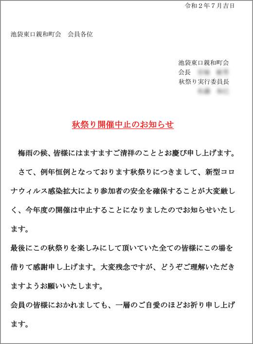 20200727_ikebukurohigashi_01.jpg