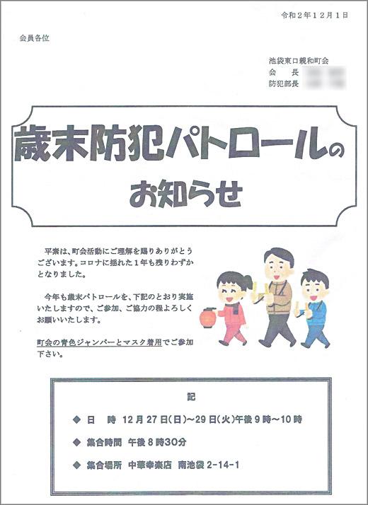 20201208_ikebukurohigashi_02.jpg