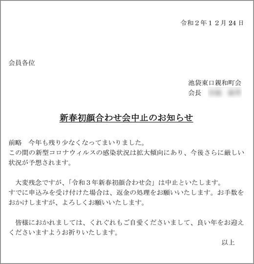 20201225_ikebukurohigashishinwa_01.jpg