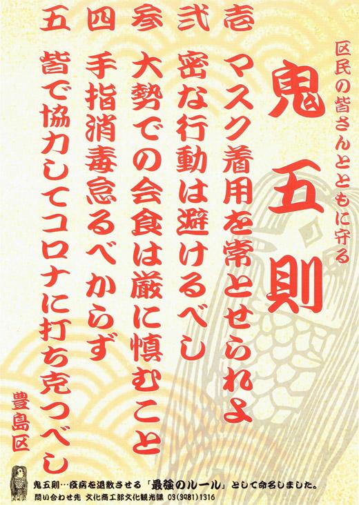 20210128_ikebukurohigashishinwa_01.jpg
