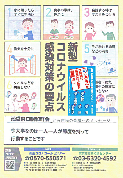20210316_ikebukurihigashishinwa_01.jpg