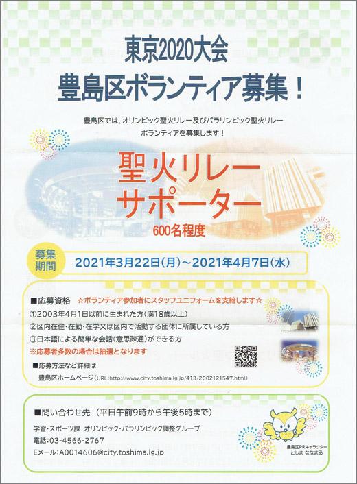 20210330_ikebukurohigashi_01.jpg