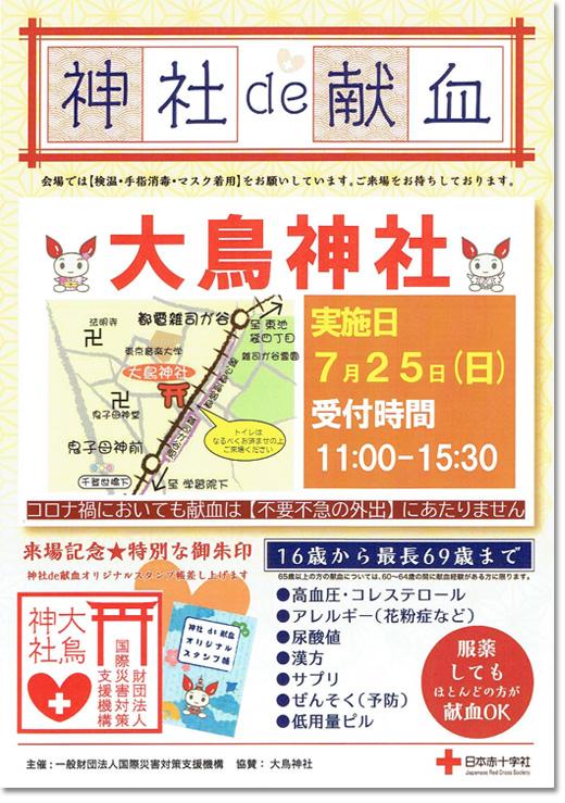 20210611_ikebukurohigashishinwa_01.jpg
