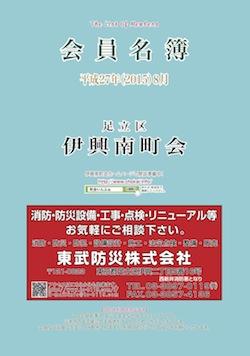 1507伊興南表紙1-4★.jpg