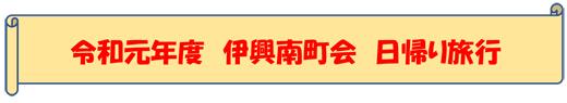20190709_ikominami_05.jpg