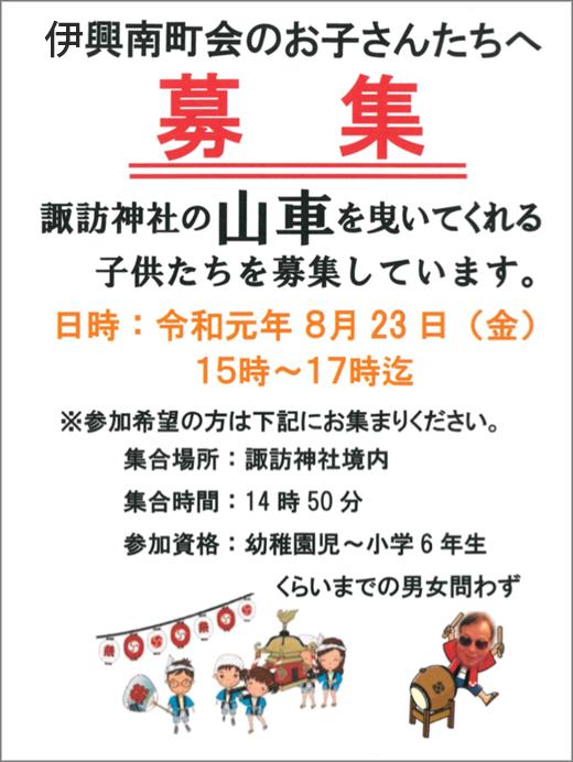 20190725_ikominami_01.jpg