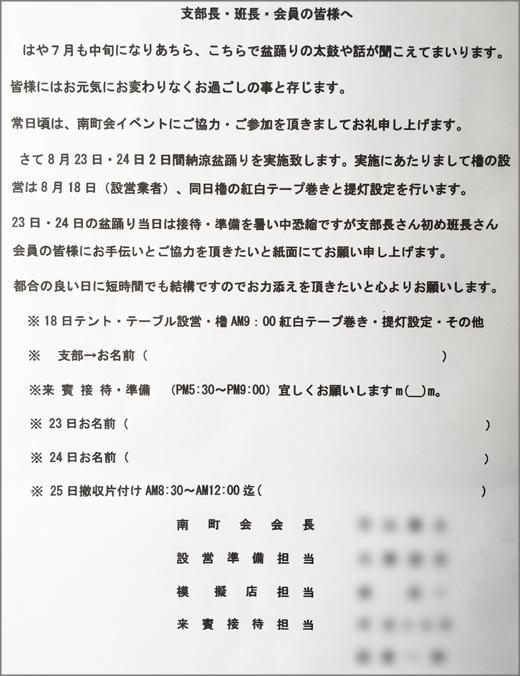 20190725_ikominami_02.jpg