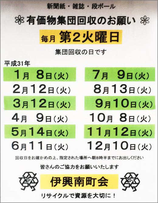 20190726_ikominami_01.jpg