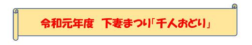 20190827_ikouminami_06.jpg