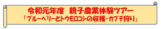 20190828_ikominami_01.jpg