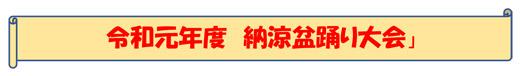20190905_ikominami_001.jpg