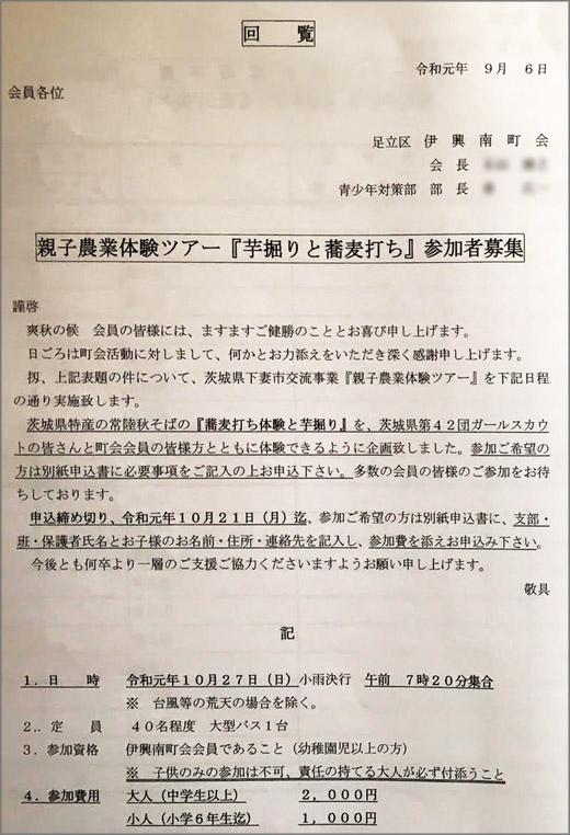 20190920_ikominami_01.jpg