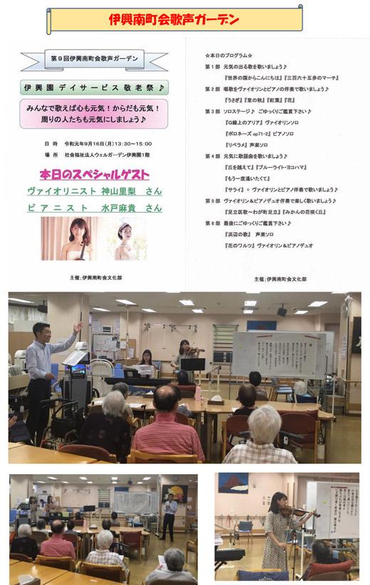 20190920_ikominami_03.jpg