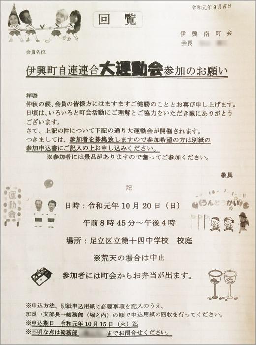 20190924_ikominami_01.jpg