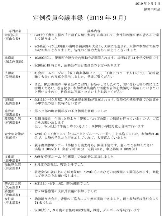 20191008_ikominami_01.jpg