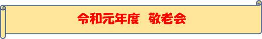 20191015_ikominami_02.jpg