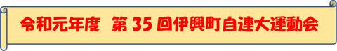 20191024_ikominami_01.jpg