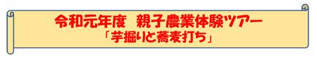 20191107_ikominami_01.jpg