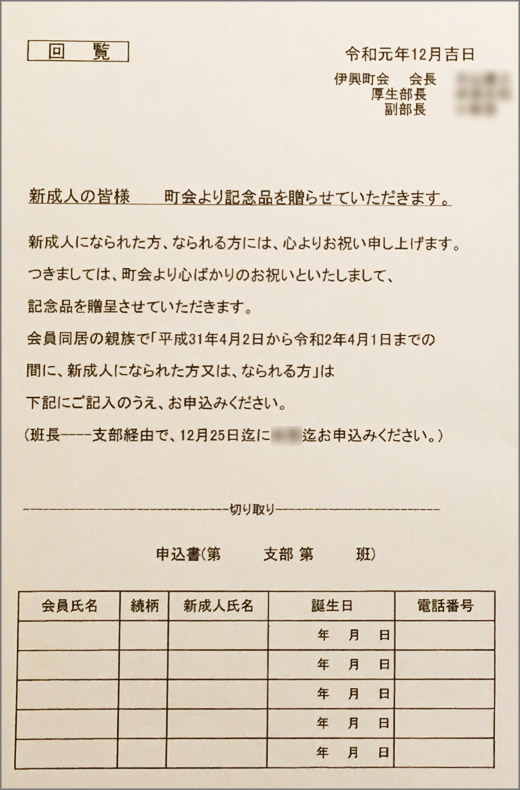 20191213_ikominami_01.jpg