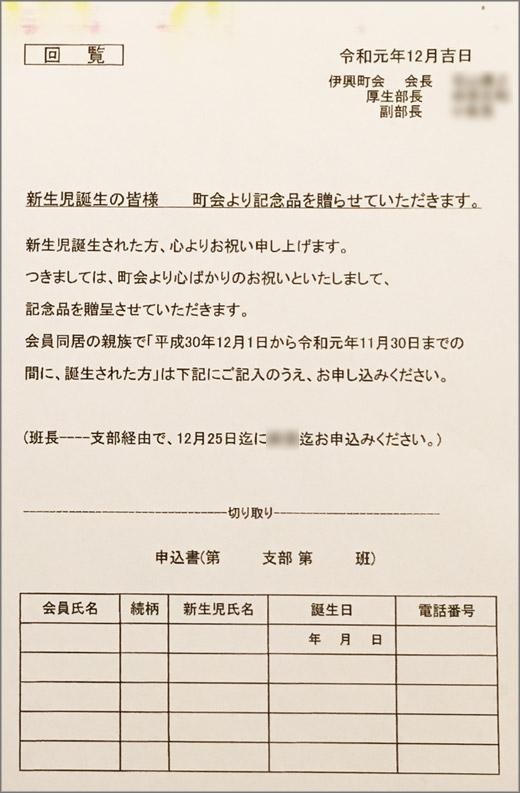 20191213_ikominami_02.jpg