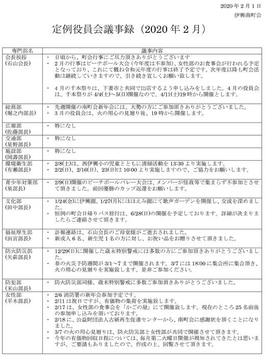 20200302_ikominami_01.jpg