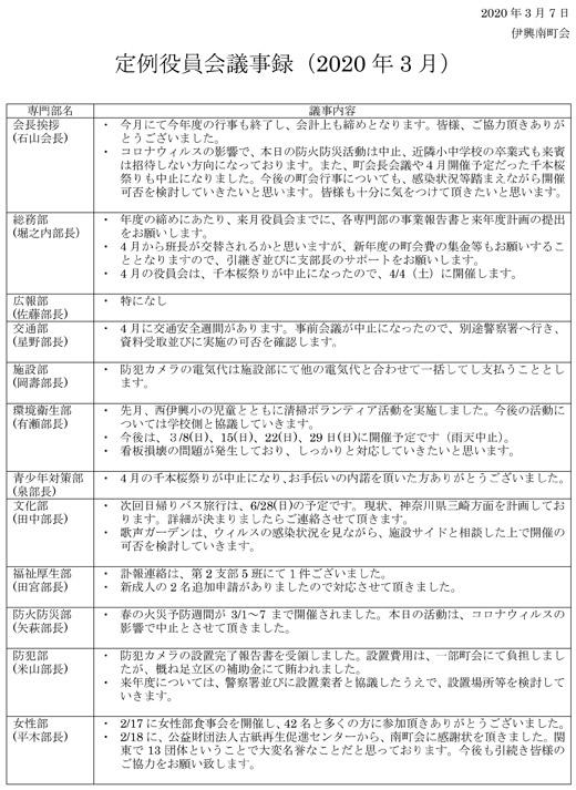 20200317_ikominami_01.jpg