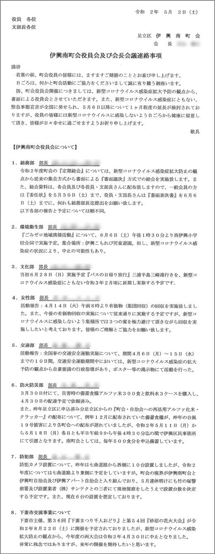 20200507_ikominami_01.jpg