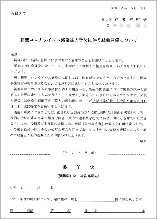20200507_ikominami_02.jpg