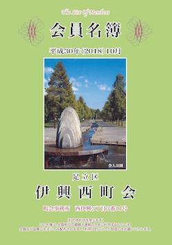 1810ikonishi hyo.png