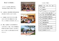 入会のご案内-2.jpg