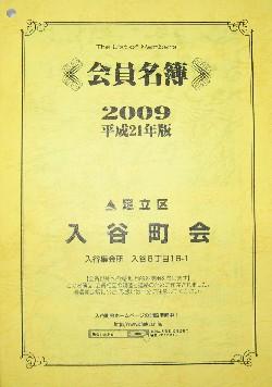 09hyoushi.JPG