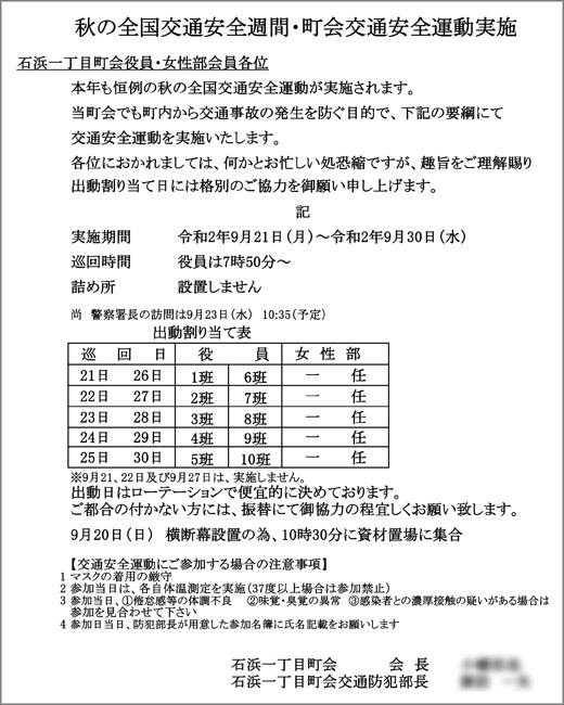 20200915_ishihama1_01.jpg