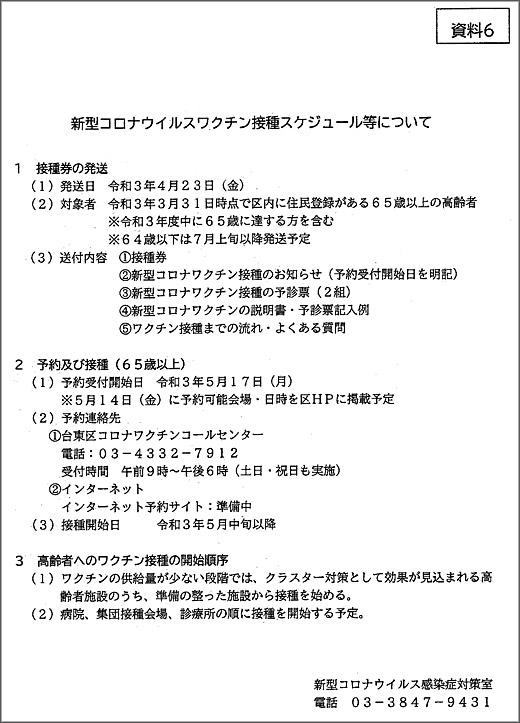 20210405_ishihama1_01.jpg