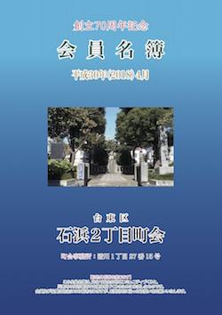 1802ishihama2_hyo.jpg